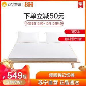 8H床垫小米生态链慢回弹记忆棉床垫单双人宿舍学生榻榻米床褥子 569元