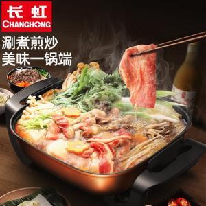 长虹多功能电炒锅电热火锅蒸煮一体锅    69元(需用券)