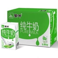 京东商城 换购给力:蒙牛 纯牛奶 PURE MILK 250ml*16盒+榨菜 30.9元(合1.87元/盒,可凑单包邮)