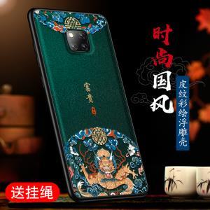 华为mate20手机壳浮雕 ¥9.9