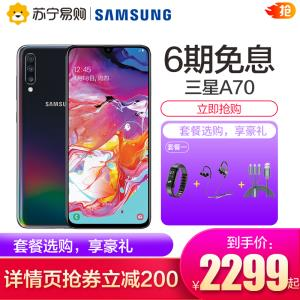 三星(SAMSUNG) Galaxy A70 全网通智能手机 6GB 128GB   券后2299元