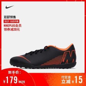 双11预售: NIKE 耐克 VAPOR 12 CLUB TF AH7386 男人造场地足球鞋 179元