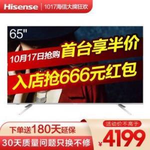 海信(Hisense)HZ65E5A65英寸超高清4KHDRUnibody一体超薄人工智能,满减,优惠首台,前20.1004199元