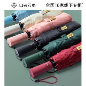 口袋元素全自动雨伞三折款 48元(需用券)