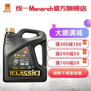 统一石化润滑油经典a3全合成机油5W-20sn级4L汽车机油官方正品 149元