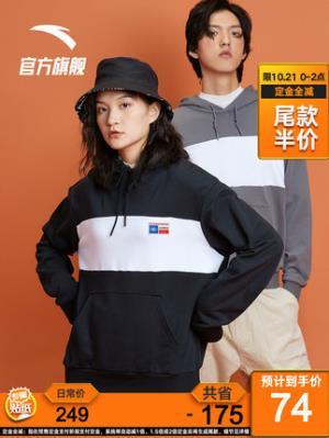 双11预售: ANTA 安踏 95938705 男款连帽卫衣 (需定金)