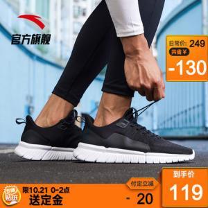 21日0点、双11预售: ANTA 安踏 91935575_58667 男士运动跑鞋 (需定金)