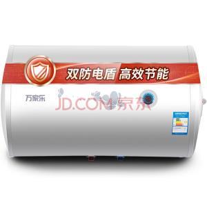 macro 万家乐 D60-H111B 电热水器 60升