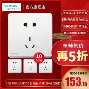 双11预售: SIEMENS 西门子 睿致钛银系列 五孔电源插座 10只装套餐 (限前300套、11月1日付尾款) 153.15元包邮