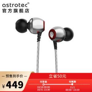 阿思翠(Astrotec) AM850 入耳式耳机手机HIFI耳塞 锖红色  449元