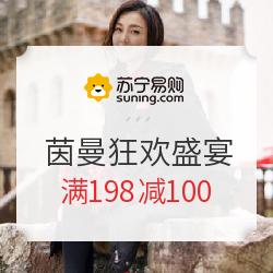 促销活动:苏宁奥莱INMAN/茵曼狂欢盛宴满198减100,满398减200