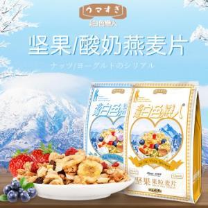 !北海白色恋人 酸奶坚果水果燕麦片 450g 需用25元优惠券29.9元包邮
