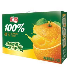 汇源果汁100%橙汁果汁饮料1L*6盒整箱*2件