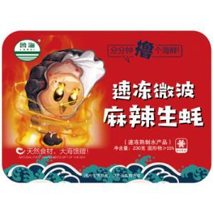 鲁海LUHAI鲁海速冻微波麻辣生蚝肉230g*14件 158元(合11.29元/件)