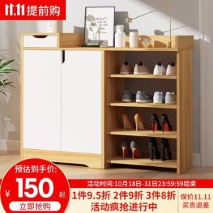爱佳德鞋柜简约现代门厅柜家用小鞋架浅胡桃色+暖白92CM 120元