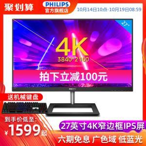 飞利浦(PHILIPS) 278E1 27英寸4K IPS显示器  1599元