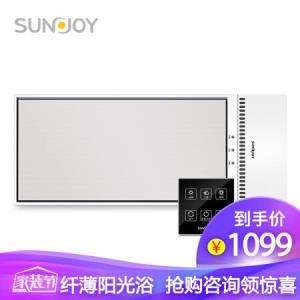 三竹(SUNJOY)阳光浴触控开关远红外浴霸安装仅需1cm适配集成吊顶999元