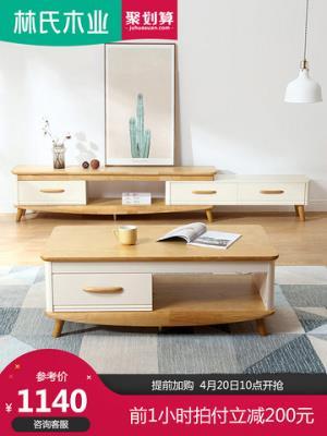 林氏木业现代简约客厅北欧电视柜茶几组合实木脚电视机柜子LS068 1099元