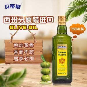吃货福利社】贝蒂斯西班牙原装进口橄榄油750ml瓶装炒菜食用油 1元