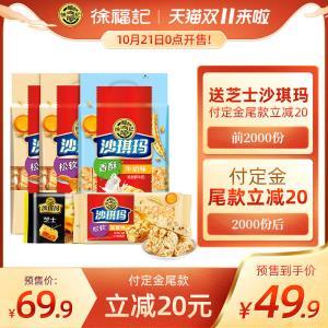 【双11预售】【量贩超值装1997g】徐福记-沙琪玛4斤量贩大礼包 ¥49.8