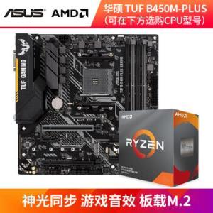 AMD锐龙R5/R736003600X2600X2700X+华硕B450cpu主板套装TUFB450M-PLUSGAMING 1579元
