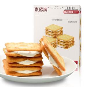 吉侬坡香脆夹心牛扎饼128g*3件 11.8元包邮(双重优惠)