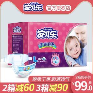 安儿乐(Anerle) 干爽超薄 婴儿纸尿裤 L124   券后94元