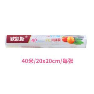 点断式保鲜膜食品用保鲜盖免手撕保鲜膜水果膜 9.9元