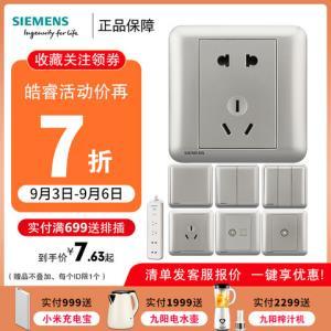 西门子(SIEMENS)开关插座面板86型皓睿硒釉银五孔电源插座一站式选购 15.96元