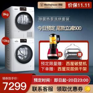 西屋(westinghouse)10公斤洗+9公斤干洗烘套装变频净洗+热泵烘干典雅白新品首发 7299元