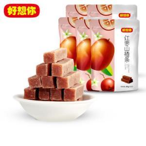 好想你蜜饯果干零食特产果丹皮红枣山楂条260g*5袋 42.36元