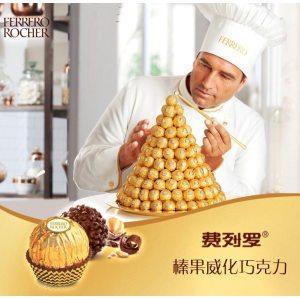 费列罗 Rocher 金球榛果威化巧克力 96粒 213元双11预售到手价 定金30元