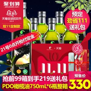 蓓琳娜新货原装进口PDO特级初榨橄榄油750ml*6 270元