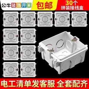 公牛开关插座暗装底盒家用86型盒子墙壁面板接线盒暗线盒暗盒30只 45元