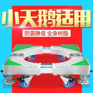 BEISHI 贝石 全自动洗衣机底座移动万向轮增高脚架子拖架通用  券后36元