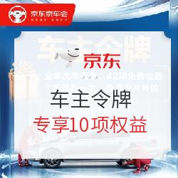 京东PLUS会员:京车会车主令牌专享权益到店领取安装 1元