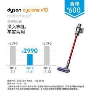 dyson戴森V10Motorhead家用手持无绳吸尘器高配置高性价比2870.4元