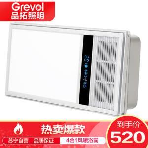 Grevol品拓PINTUO)多功能风暖浴霸LED照明卫生间其他暖风模块四合一数显PTC陶瓷取暖机10W-10W以上119元