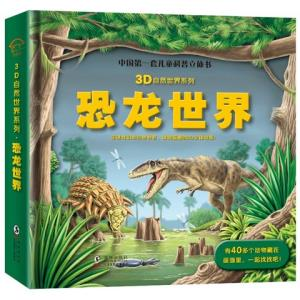 《3D自然世界系列・恐龙世界》AR升级版买一本还送一本立体书34元(需用券)