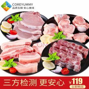 历史低价: COREYUMMY 冷鲜肉 猪肋排猪大排猪五花筒子骨套餐组合 1700g *2件 (需用券)158元包邮