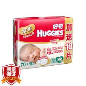 HUGGIES好奇金装NB80 69元