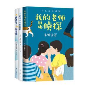 《东野圭吾写给孩子的推理书》(套装共3册)35元