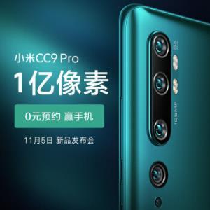 11月5日预售:小米(MI)CC9Pro一亿像素五摄四闪双光学防抖拍照智能新品游戏手机9999元