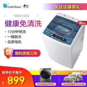 小天鹅(LittleSwan)洗衣机波轮全自动家用一键脱水甩干8公斤大容量智能快洗TB80V320849元