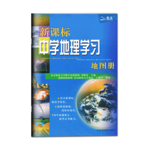 《北斗・新课标中学地理地图册》