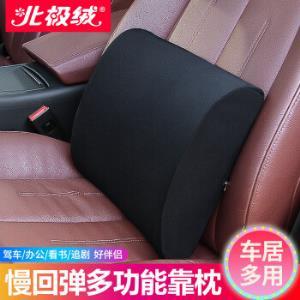 北极绒(Bejirong)汽车腰靠垫太空记忆棉腰靠办公家用靠枕背靠垫车用办公用护腰枕黑色*3件 81.9元(合27.3元/件)