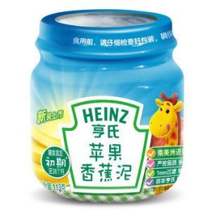 Heinz亨氏婴幼儿蔬果泥113g苹果香蕉味*17件    90.6元(合5.33元/件)