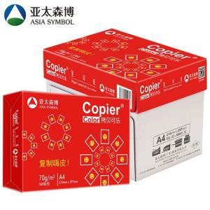 亚太森博红拷贝可乐A4复印纸70g500张/包5包整箱装 69元