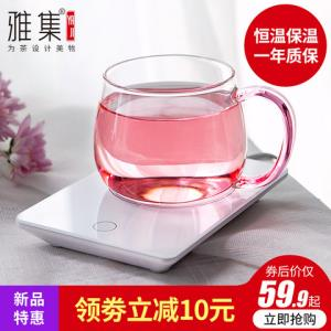 雅集55度玻璃过滤暖暖杯热牛奶加热器保温底座杯垫家用恒温宝水杯49.9元