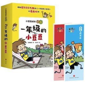 《小豆豆成长漫画一年级的小豆豆》(京东专享,全6册,随书超值赠送2本漫画速写本)